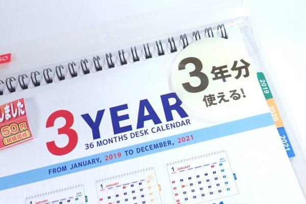 百均浪漫◆ダイソー・卓上B6 Wリング3年間カレンダー。