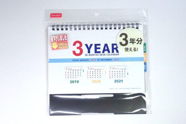 百均浪漫◆ダイソー・卓上B6 Wリング3年間カレンダー。パッケージ表側。