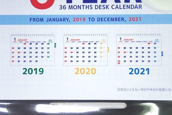 百均浪漫◆ダイソー・卓上B6 Wリング3年間カレンダー。3年分のカレンダー。