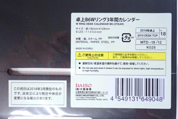 百均浪漫◆ダイソー・卓上B6 Wリング3年間カレンダー。パッケージ裏側。製品情報表示など。