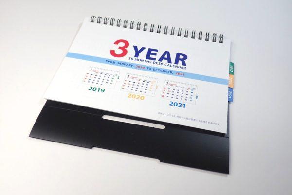 百均浪漫◆ダイソー・卓上B6 Wリング3年間カレンダー。製品写真。