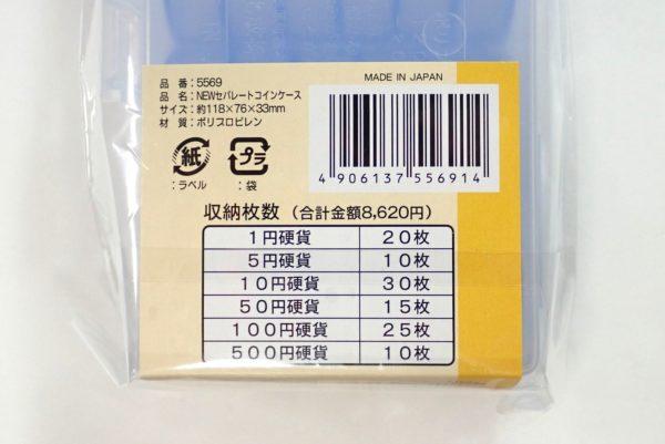 百均浪漫◆和泉化成 newセパレートコインケース。合計、8,620円収納可能。