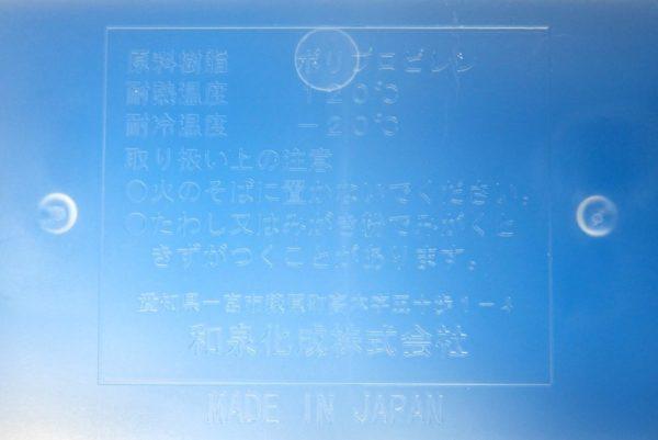 百均浪漫◆和泉化成 newセパレートコインケース。ケース裏側には商品情報記載。