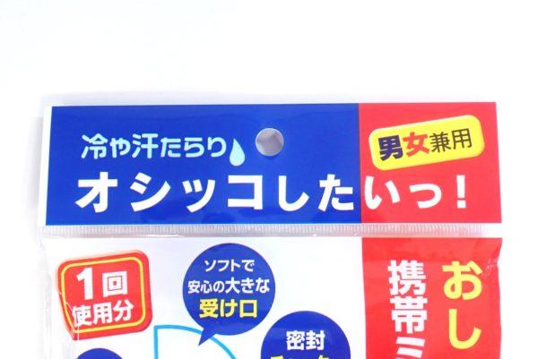 百均浪漫◆携帯ミニトイレ袋。男女兼用。
