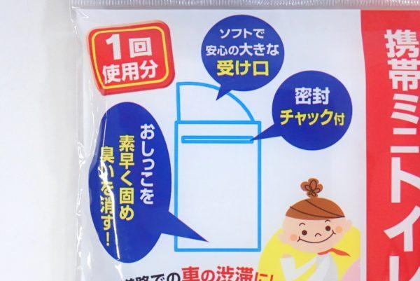 百均浪漫◆携帯ミニトイレ袋。1回使用分。
