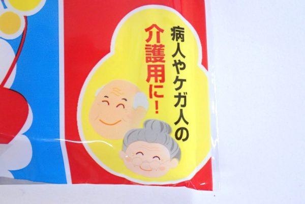 百均浪漫◆携帯ミニトイレ袋。病人やケガ人の介護用に!