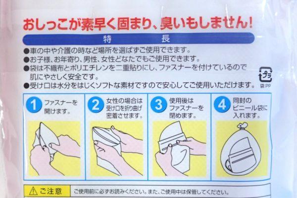 百均浪漫◆携帯ミニトイレ袋。使い方。