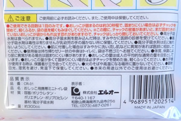 百均浪漫◆携帯ミニトイレ袋。使用できる回数は1回のみ。高分子吸水剤使用。