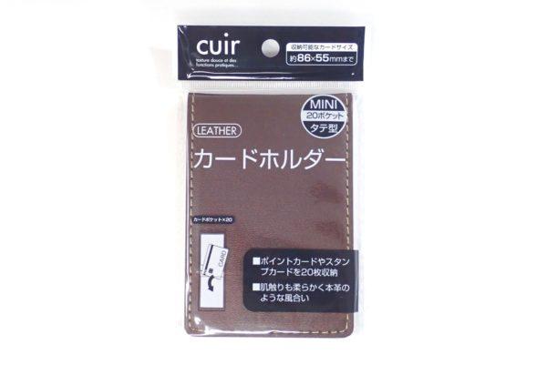 百均浪漫◆レザーカードホルダー MINI タテ型 20ポケット。パッケージ表側写真。