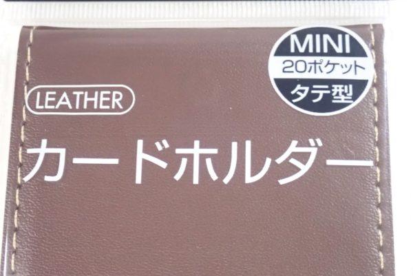 百均浪漫◆レザーカードホルダー MINI タテ型 20ポケット。レザー製カードホルダー。