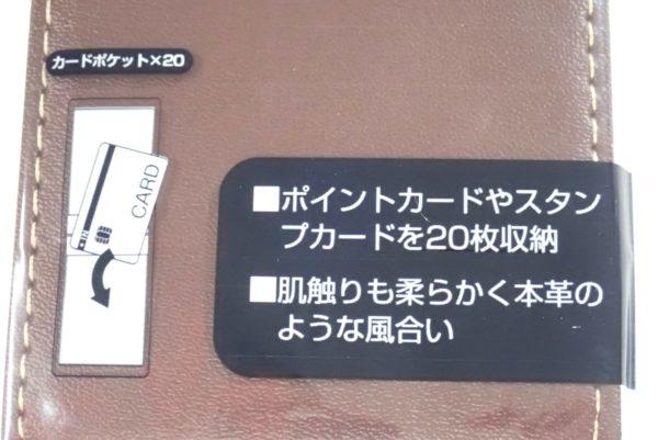 百均浪漫◆レザーカードホルダー MINI タテ型 20ポケット。肌触りも柔らかく本革のような風合い。