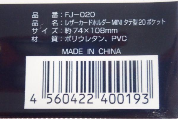 百均浪漫◆レザーカードホルダー MINI タテ型 20ポケット。製品情報。