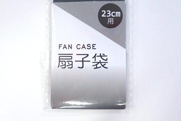 百均浪漫◆扇子袋23cm扇子用。扇子袋は「FAN CASE」