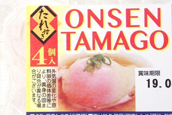 百均浪漫◆温泉卵タレ付4個入。タレ付きで4個入だよ。お得だよ。