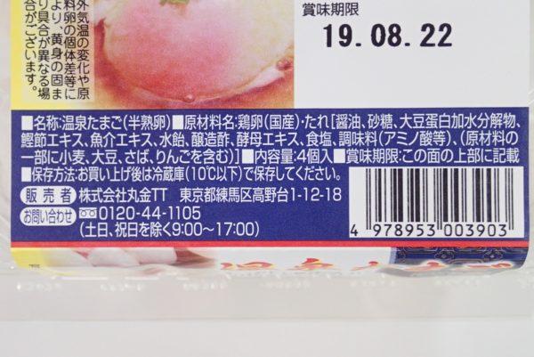 百均浪漫◆温泉卵タレ付4個入。商品情報とか。