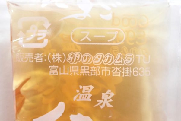 百均浪漫◆温泉卵タレ付4個入。タレは違う会社が作っている模様。