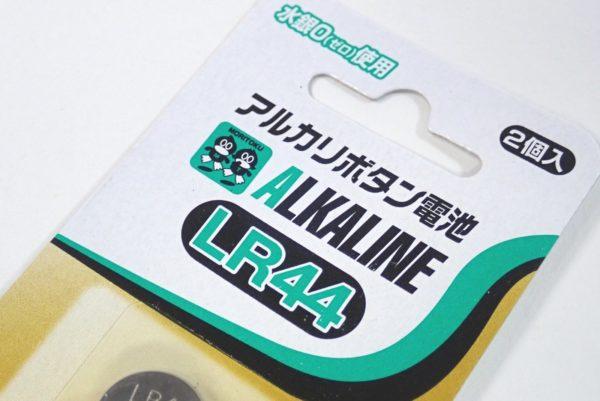 百均浪漫◆アルカリボタン電池LR44。