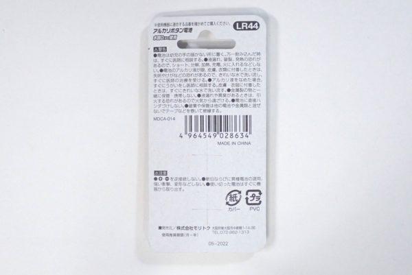 百均浪漫◆アルカリボタン電池LR44。パッケージ裏側写真。