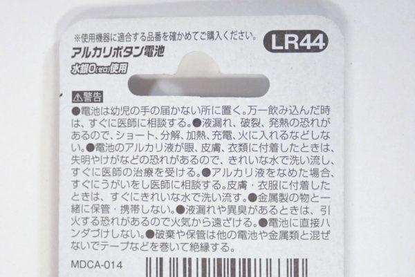 百均浪漫◆アルカリボタン電池LR44。パッケージ裏側写真詳細。