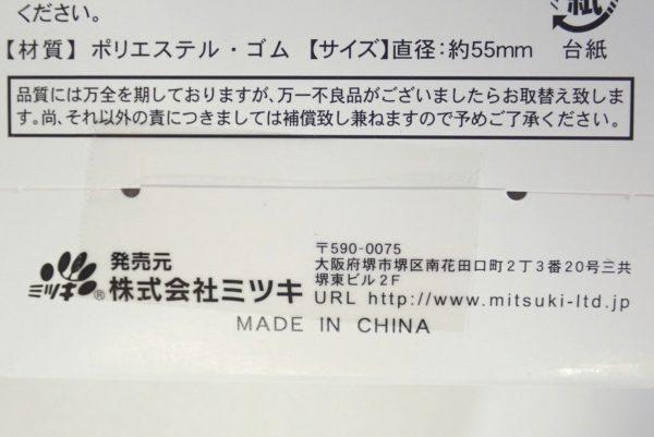百均浪漫◆ヘアゴム ウォッシャブル 2P。MADE IN CHINA、中国製。