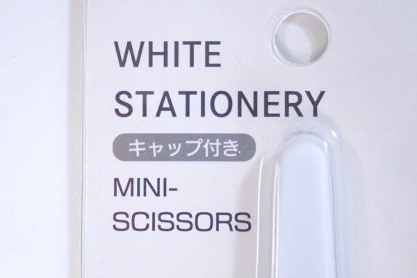 百均浪漫◆キャップ付ミニはさみ ホワイト。キャップ付き。MINI-SCISSORS。