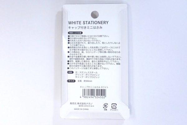 百均浪漫◆キャップ付ミニはさみ ホワイト。パッケージ裏側。