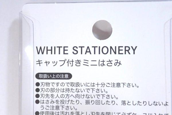 百均浪漫◆キャップ付ミニはさみ ホワイト。WHITE STATIONERY。