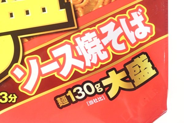 百均浪漫◆マルちゃん がつ盛ソース焼きそば大盛からしマヨネーズ付。麺130g大盛(当社比)。