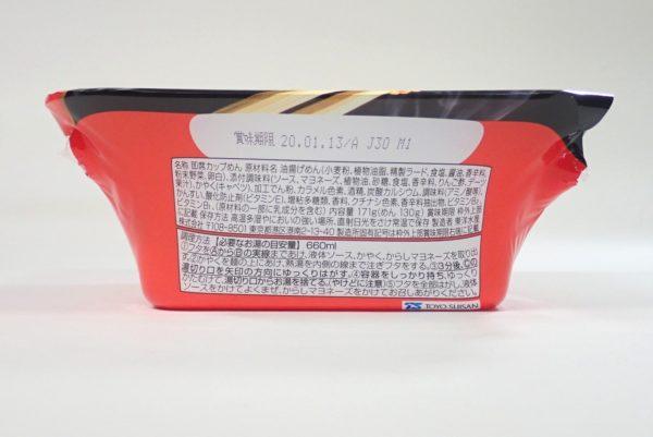 百均浪漫◆マルちゃん がつ盛ソース焼きそば大盛からしマヨネーズ付。側面写真。