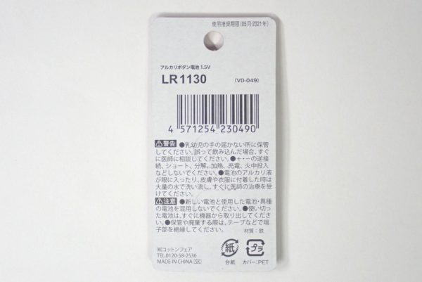 百均浪漫◆アルカリボタン電池 LR1130 2個パック。パッケージ裏側。