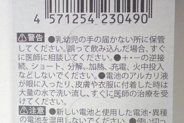 百均浪漫◆アルカリボタン電池 LR1130 2個パック。警告表示。