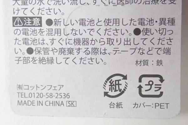 百均浪漫◆アルカリボタン電池 LR1130 2個パック。注意表示。