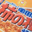 百均浪漫◆マルちゃん亀田の柿の種味焼そば。