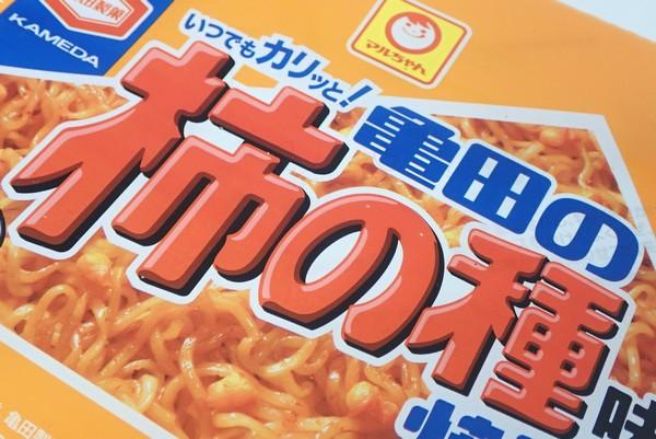 マルちゃん、いつでもカリっと!亀田の柿の種味焼そば @100均 ローソンストア100