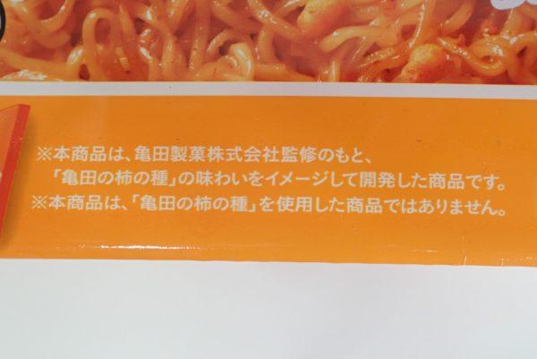 百均浪漫◆マルちゃん亀田の柿の種味焼そば。「亀田の柿の種を使用した商品ではないとのこと。