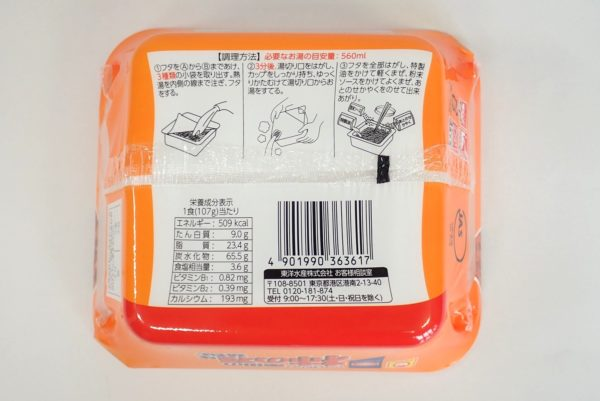 百均浪漫◆マルちゃん亀田の柿の種味焼そば。底面詳細写真。