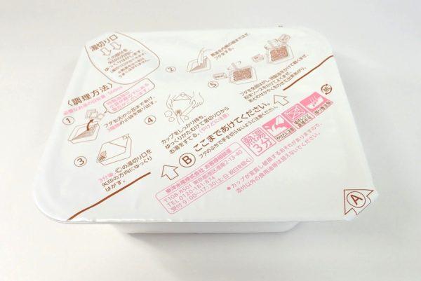 百均浪漫◆マルちゃん亀田の柿の種味焼そば。パッケージを剥がしたところ。