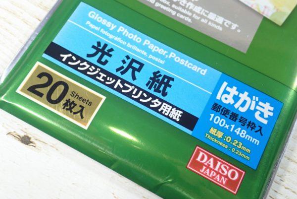 百均浪漫◆ダイソー インクジェットプリンタ用紙はがき郵便番号枠入 光沢紙 20枚入。
