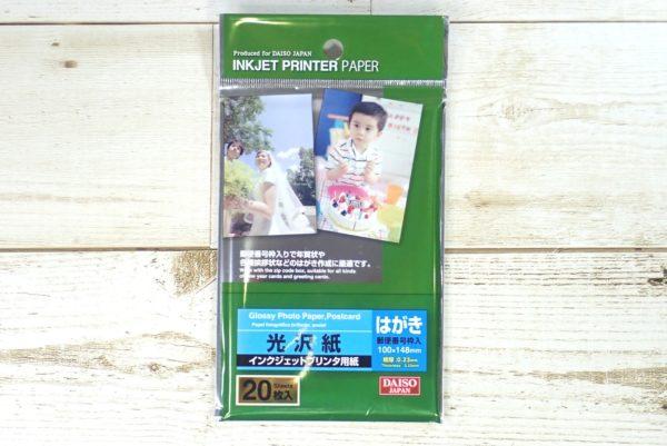 百均浪漫◆ダイソー インクジェットプリンタ用紙はがき郵便番号枠入 光沢紙 20枚入。パッケージ写真。