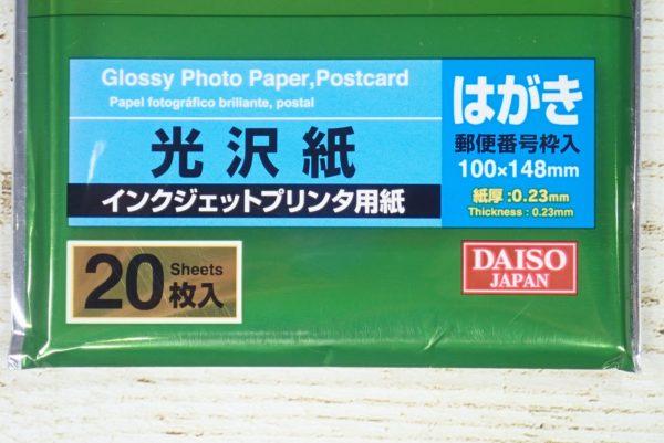 百均浪漫◆ダイソー インクジェットプリンタ用紙はがき郵便番号枠入 光沢紙 20枚入。郵便番号枠入はがきサイズ。