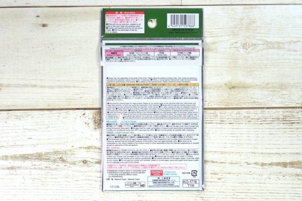 百均浪漫◆ダイソー インクジェットプリンタ用紙はがき郵便番号枠入 光沢紙 20枚入。パッケージ裏側。