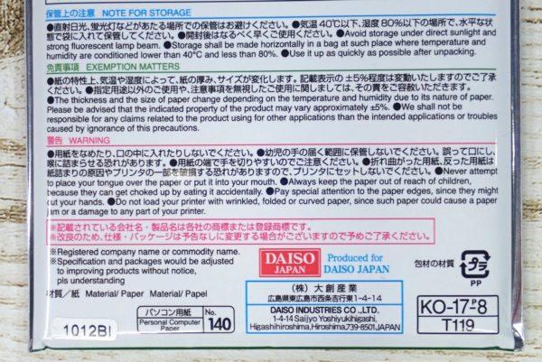 百均浪漫◆ダイソー インクジェットプリンタ用紙はがき郵便番号枠入 光沢紙 20枚入。保管用のご注意。