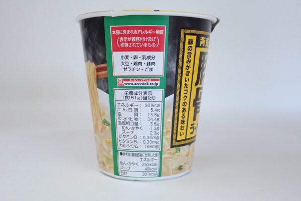 百均浪漫◆エースコック 背脂入り 豚骨ラーメン。パッケージ側面詳細写真。アレルギー、栄養成分表示、カロリー。