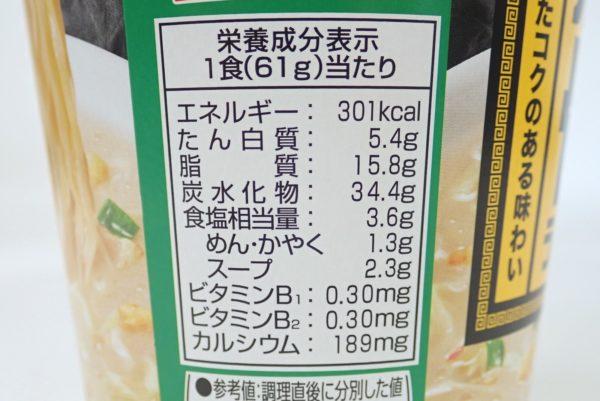 百均浪漫◆エースコック 背脂入り 豚骨ラーメン。1食あたり301kcal。