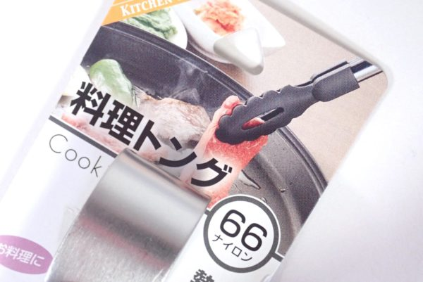百均浪漫◆日本製、フッ素樹脂を傷つけない66ナイロンのステンレス製料理トング。