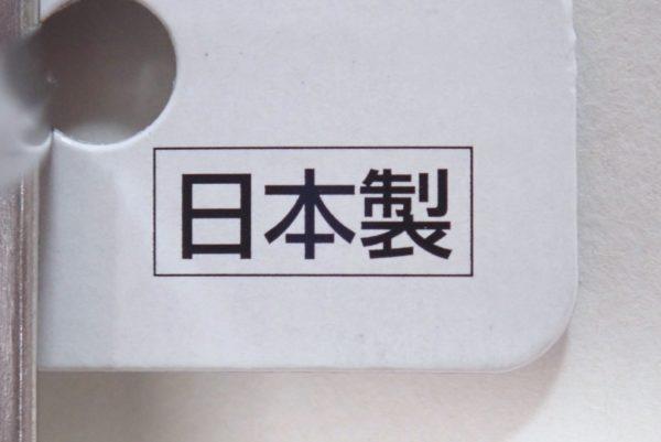 百均浪漫◆日本製、フッ素樹脂を傷つけない66ナイロンのステンレス製料理トング。パッケージ表側詳細写真。日本製。