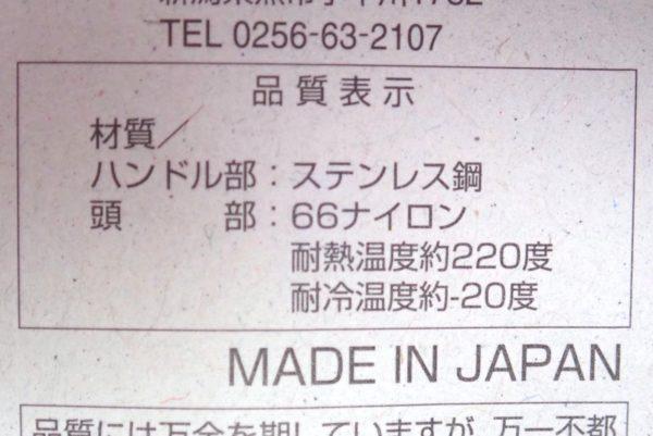 百均浪漫◆日本製、フッ素樹脂を傷つけない66ナイロンのステンレス製料理トング。パッケージ裏側詳細写真。