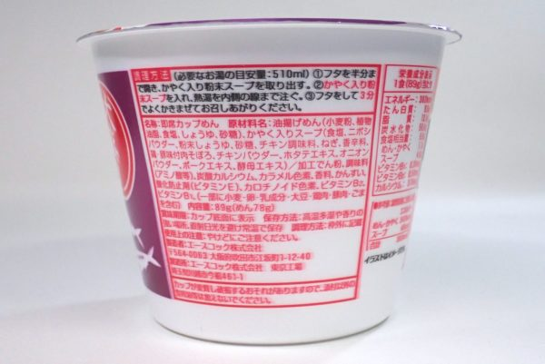 百均浪漫◆エースコック・煮干し醤油ラーメン。側面写真。原材料名とか。