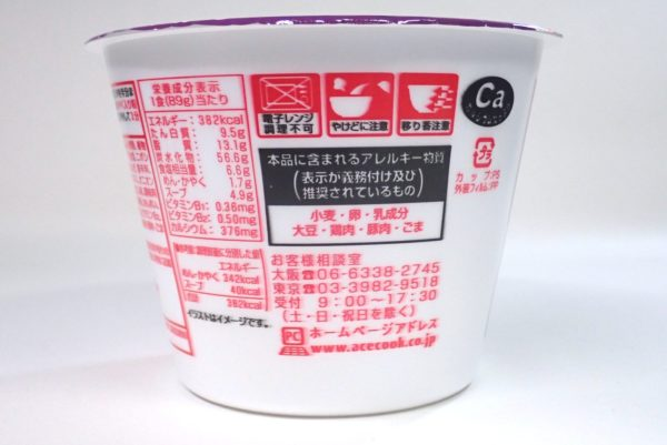 百均浪漫◆エースコック・煮干し醤油ラーメン。カロリー情報など。