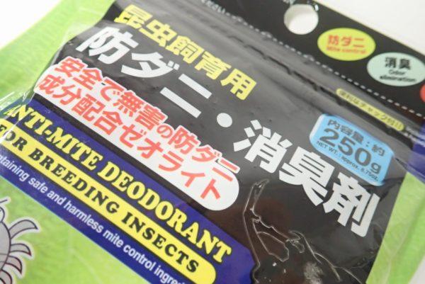 百均浪漫◆ダイソー 昆虫飼育用 防ダニ・消臭剤。